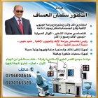 الدكتور سلمان العساف