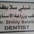 الدكتور شبلي سلايطة