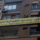 دكتور بسام عبد العظيم شرف الدين