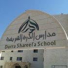 Durra Shareefa Schools