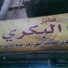 Al Bakri Bakery