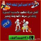 ِEnjaz Al Madina