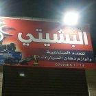 احمد البشيتي لدهان السيارات