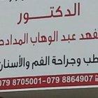الدكتور الفهد المدادحة و الدكتورة ميسم زوايدة