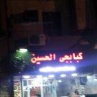 كبابجى الحسين