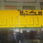 Al Damer Bookshop
