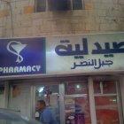 صيدلية جبل النصر