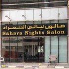 Layali Al Sahraa Salon