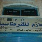 مركز حازم للقرطاسية
