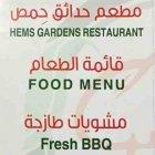Hadaieq Hums Restaurant