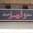 Ramiz Salon