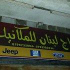 كراج لبنان