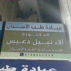 الدكتورة الاء دعيس