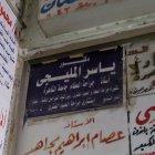 د. ياسر المليجى