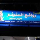 مكتبة روائع السنونو
