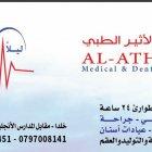 Al - Atheer Medical clinic