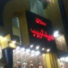 محلات عيد لبيب