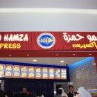 Amo Hamza Express
