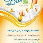 مجلة الروابي الطبية