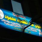 دكتور نجوى عبد المقصود محمود