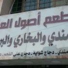 مطاعم اصول العرب