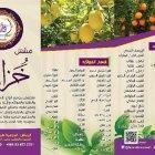 مطابع نبراس العرب