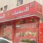 Ad Dimashqiyyat Grills Restaurant