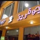 Joffrey's Cafe & Restaurant