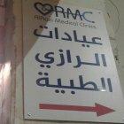 عيادات الرازي الطبية