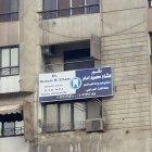دكتور هشام محمود امام