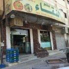Hams Al Naqa