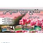 Melya Resort