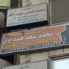 دكتور محمد حسنى عبد الله