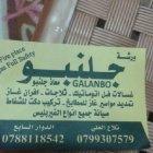 Queen Rania Elementary Girls Public School