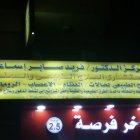 دكتور فريد صابر اسماعيل