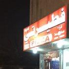 Faterati Al Latheetha Restaurant