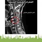 Dr. Mohammad Samaha clinic