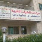 عيادات الضياء الطبية