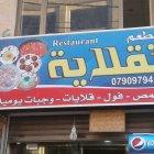 مطعم تقلاية