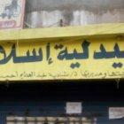 صيدلية اسلام