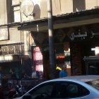 مطعم الزينى