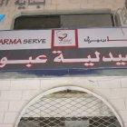 Aboud Pharmacy