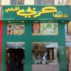 شاورما عربي افرنجي