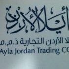 أيلا الأردن التجارية