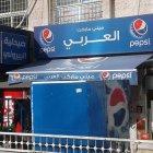 ميني ماركت العربي