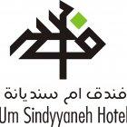 فندق ام سنديانة