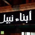 معرض أحذية أبناء نبيل إربد شارع السينما 0799880303