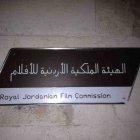 الهيئة الملكية الأردنية للأفلام