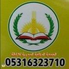 Selwad Charitable Society