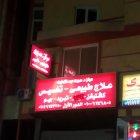 مركز دكتور صبرى عبد اللطيف